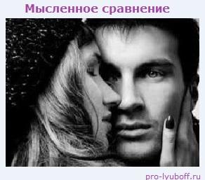 любовные отношения