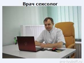 врач-сексолог