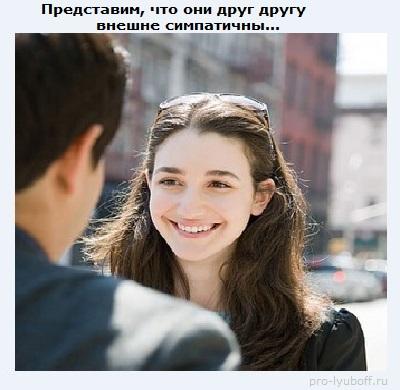Уличное знакомство
